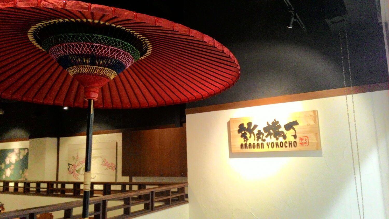 アジア最大の日本食レストランinマレーシア【新丸横丁・ARAGAN YOKOCHO】